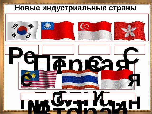 Вторая волна: Новые индустриальные страны Азии Первая волна: Республика Коре...
