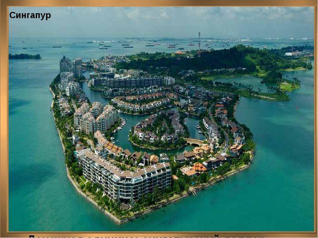 СИНГАПУР Площадь: 715 км² Население: 5,5 млн. человек (1,5 млн. иностранцев)...