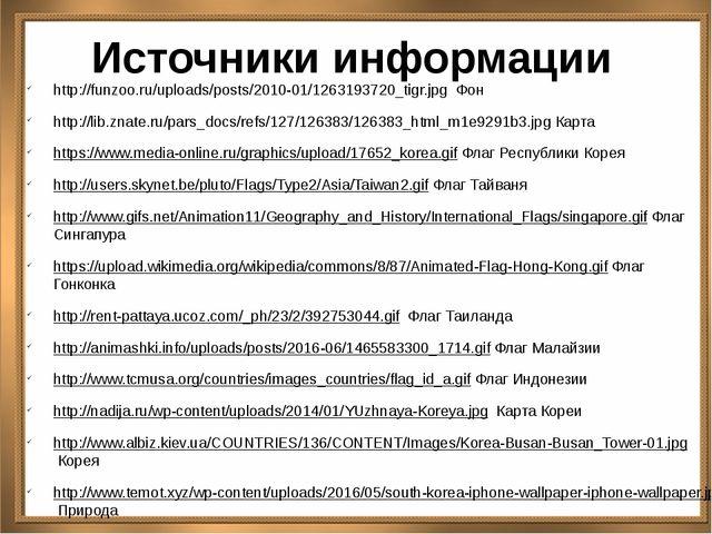 Источники информации http://funzoo.ru/uploads/posts/2010-01/1263193720_tigr.j...