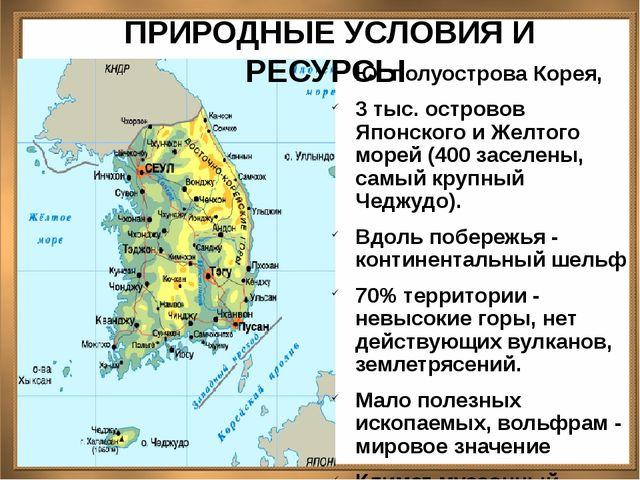 ПРИРОДНЫЕ УСЛОВИЯ И РЕСУРСЫ Юг полуострова Корея, 3 тыс. островов Японского...