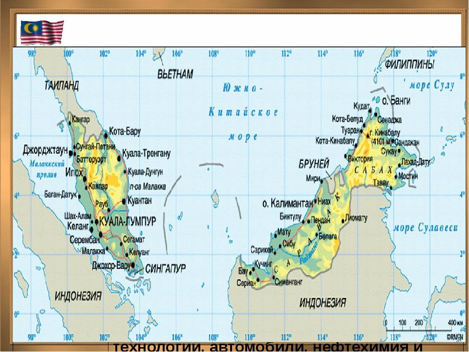 Малайзия (Куала-Лумпур) Форма правления:конституционнаямонархия Государствен...