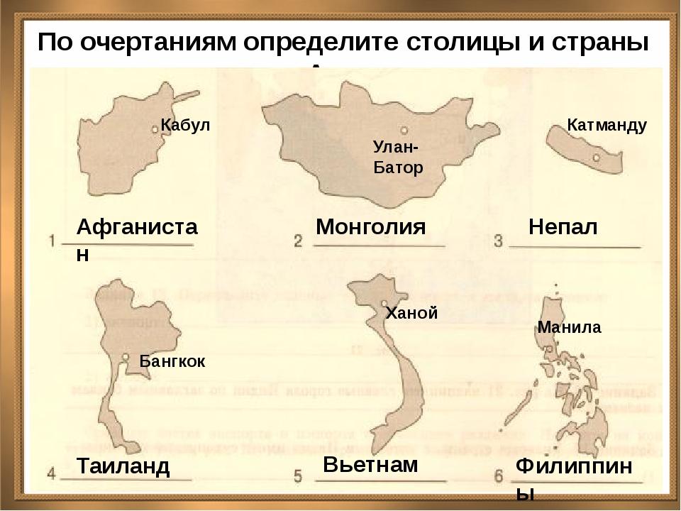 По очертаниям определите столицы и страны Азии: Монголия Таиланд Вьетнам Фили...
