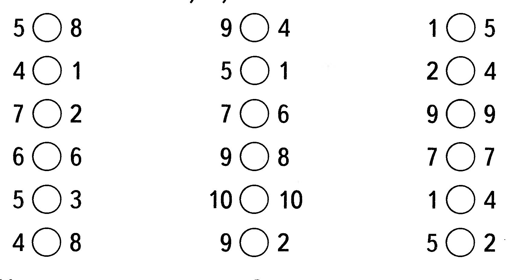 Примеры математические со знаком больше и меньше