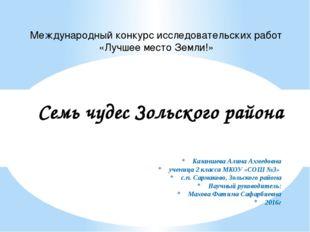 Казаншева Алина Ахмедовна ученица 2 класса МКОУ «СОШ №3» с.п. Сармаково, Золь