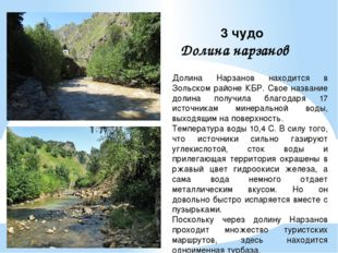 3 чудо Долина нарзанов Долина Нарзанов находится в Зольском районе КБР. Свое