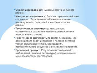 Объект исследования: чудесные места Зольского района. Методы исследования и с