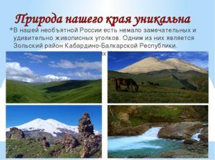 В нашей необъятной России есть немало замечательных и удивительно живописных
