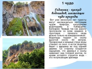 1 чудо Гедмишх - каскад водопадов, настоящее чудо природы Вот уже несколько