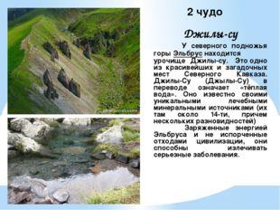 2 чудо Джилы-су У северного подножья горыЭльбруснаходится урочище Джилы-су