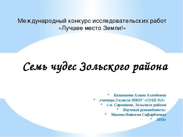 Казаншева Алина Ахмедовна ученица 2 класса МКОУ «СОШ №3» с.п. Сармаково, Золь...