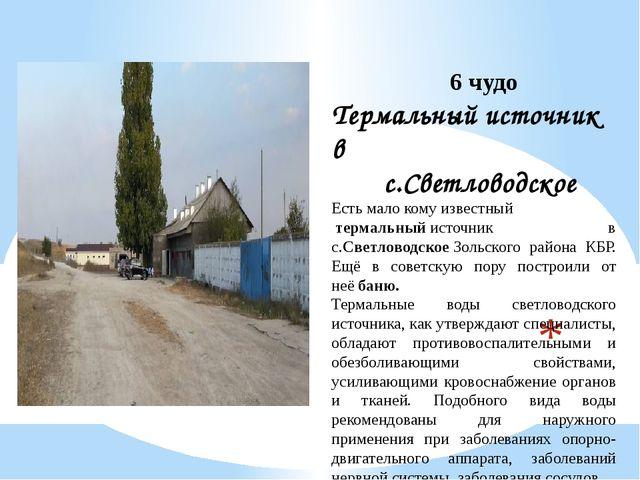 6 чудо Термальныйисточник в с.Светловодское Есть мало кому известный терм...