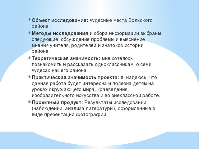Объект исследования: чудесные места Зольского района. Методы исследования и с...