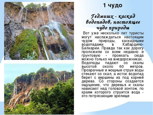 1 чудо Гедмишх - каскад водопадов, настоящее чудо природы Вот уже несколько...