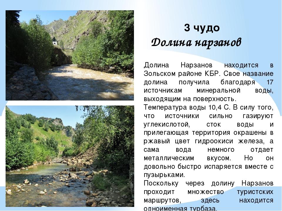 3 чудо Долина нарзанов Долина Нарзанов находится в Зольском районе КБР. Свое...