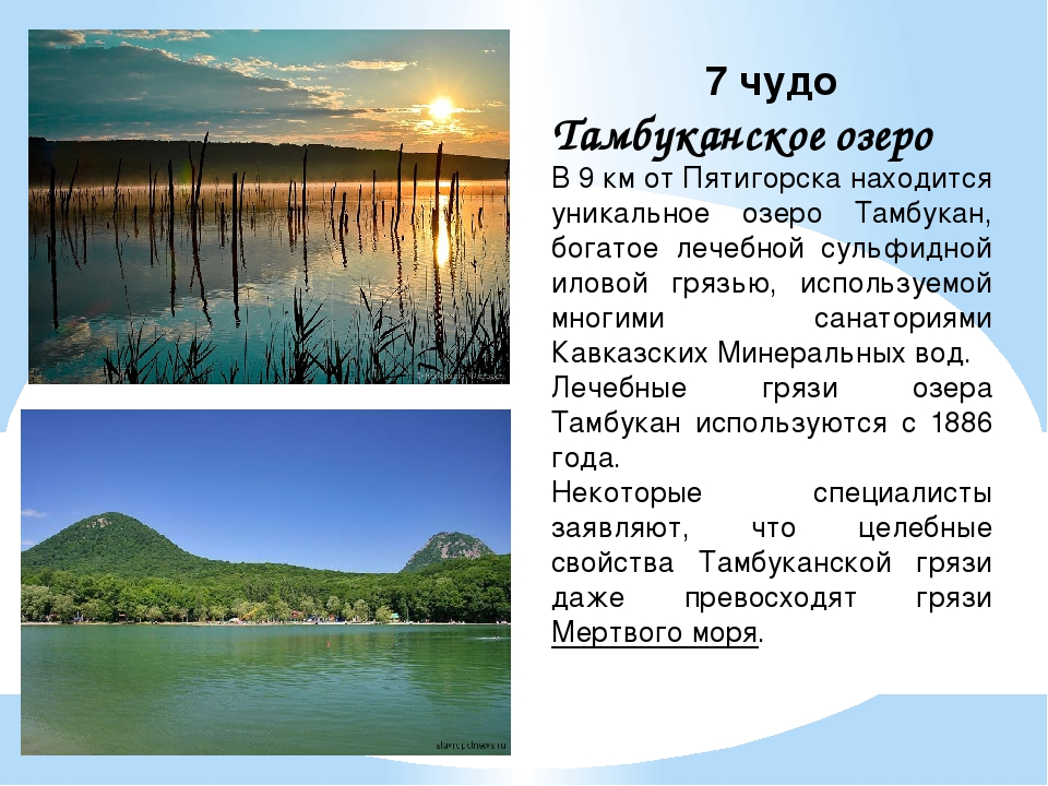 7 чудо Тамбуканскоеозеро В 9 км от Пятигорска находится уникальное озеро Там...