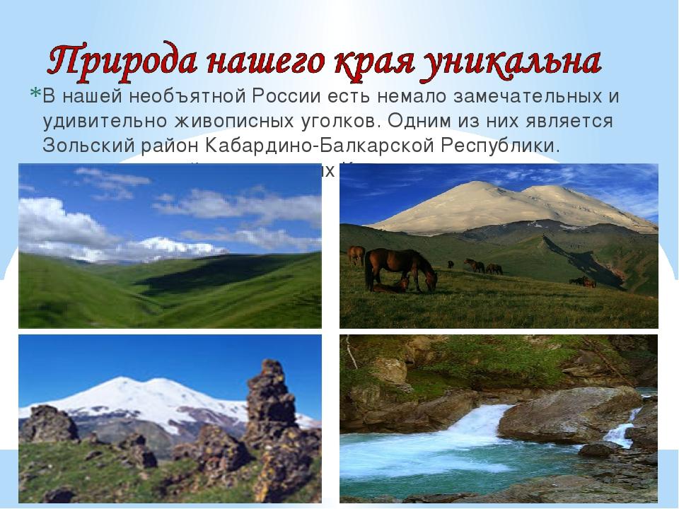 В нашей необъятной России есть немало замечательных и удивительно живописных...