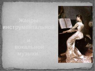 Жанры инструментальной и вокальной музыки.