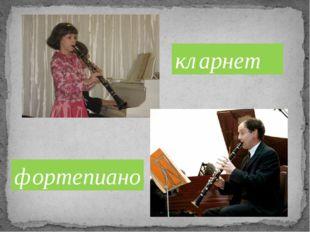 кларнет фортепиано
