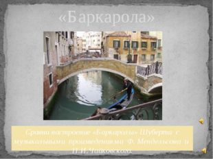 «Баркарола» Сравни настроение «Баркаролы» Шуберта с музыкальными произведения