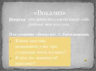 «Вокализ» Вокализ- это пение без слов на какой-либо гласный звук или слог. П