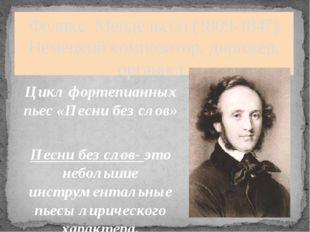 Феликс Мендельсон (1809-1847) Немецкий композитор, дирижёр, органист. Цикл фо