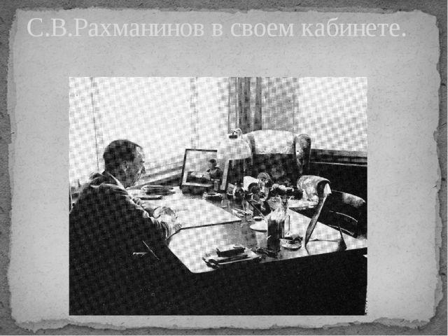 С.В.Рахманинов в своем кабинете.
