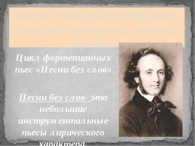 Феликс Мендельсон (1809-1847) Немецкий композитор, дирижёр, органист. Цикл фо...