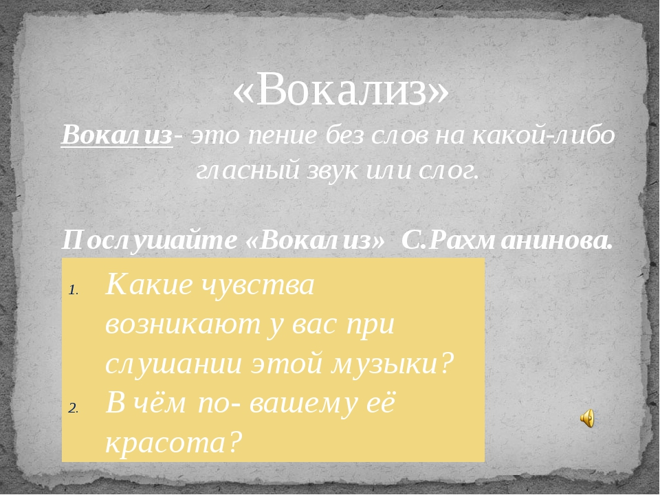 «Вокализ» Вокализ- это пение без слов на какой-либо гласный звук или слог. П...
