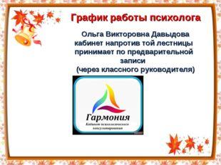 График работы психолога Ольга Викторовна Давыдова кабинет напротив той лестни