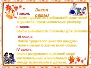 I закон. Закон единства требований родителей и учителя, предъявляемых ребенку