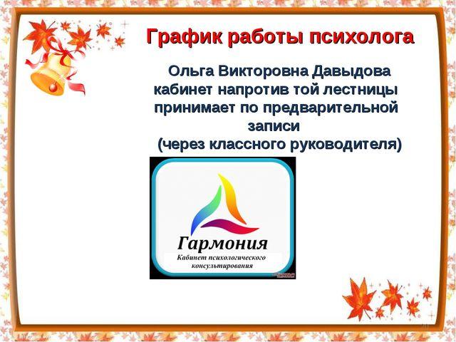 График работы психолога Ольга Викторовна Давыдова кабинет напротив той лестни...