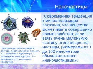 Современная тенденция к миниатюризации показала, что вещество может иметь сов