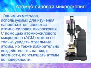 Одним из методов, используемых для изучения нанообъектов, является атомно-сил