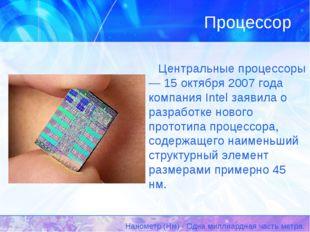 Центральные процессоры — 15 октября 2007 года компания Intel заявила о разраб