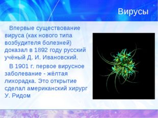 Вирусы Впервые существование вируса (как нового типа возбудителя болезней) до