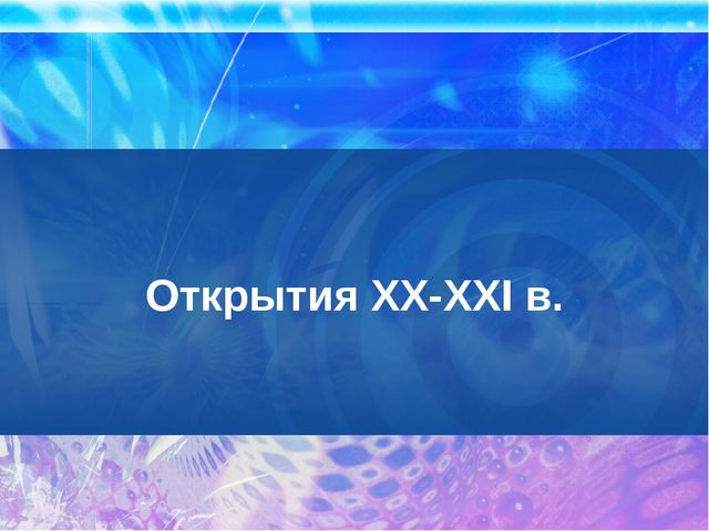 Открытия XX-XXI в.