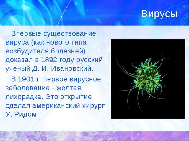 Вирусы Впервые существование вируса (как нового типа возбудителя болезней) до...