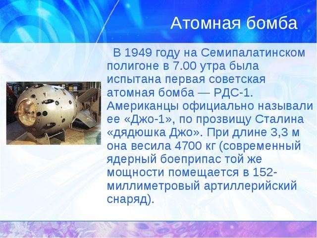 Атомная бомба В 1949 году на Семипалатинском полигоне в 7.00 утра была испыта...