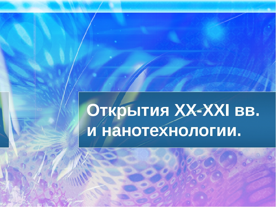 Открытия XX-XXI вв. и нанотехнологии.