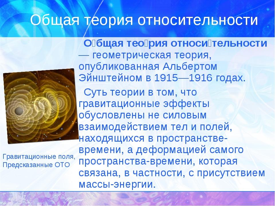 Общая теория относительности О́бщая тео́рия относи́тельности— геометрическая...