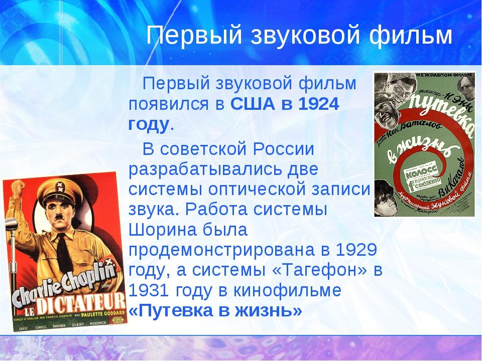 Первый звуковой фильм появился в США в 1924 году. В советской России разрабат...