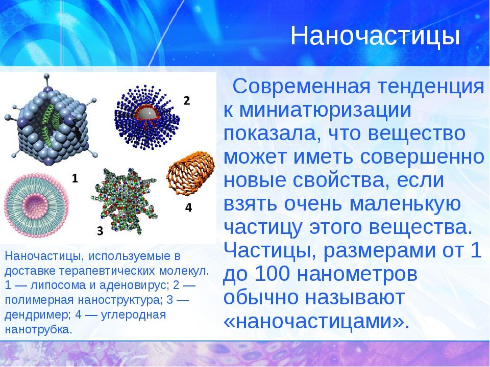 Современная тенденция к миниатюризации показала, что вещество может иметь сов...