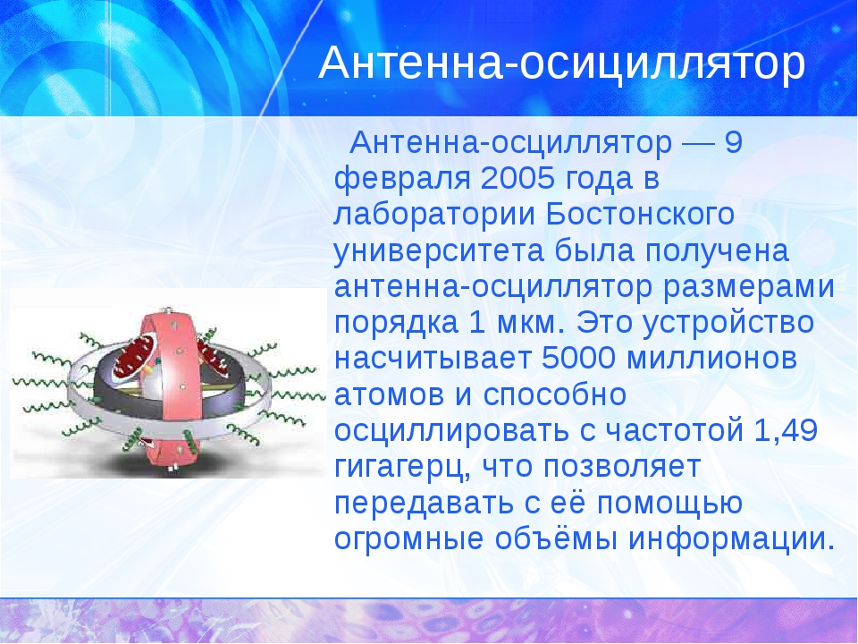 Антенна-осициллятор Антенна-осциллятор — 9 февраля 2005 года в лаборатории Бо...