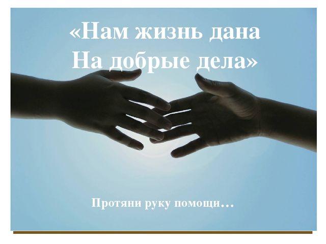 Картинки по запросу Протяни руку помощи