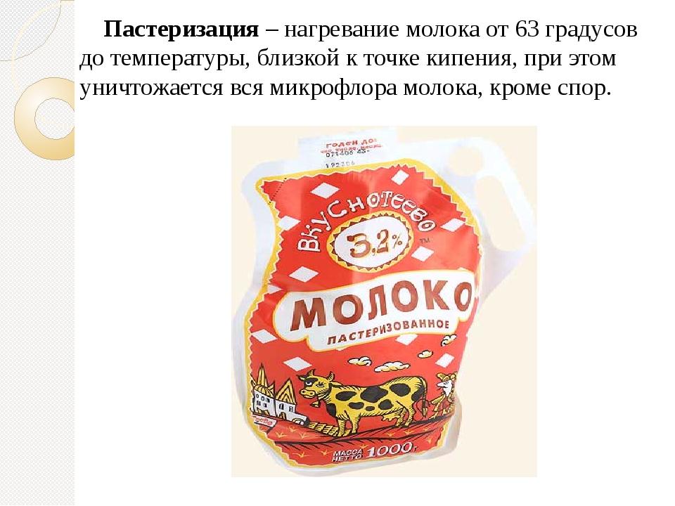 Пастеризация– нагревание молока от 63 градусов до температуры, близкой к то...