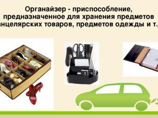 Органайзер - приспособление, предназначенное для хранения предметов (канцеляр
