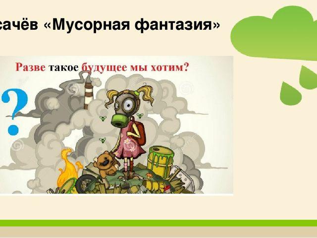 А.Усачёв «Мусорная фантазия»
