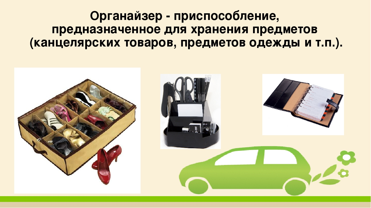 Органайзер - приспособление, предназначенное для хранения предметов (канцеляр...