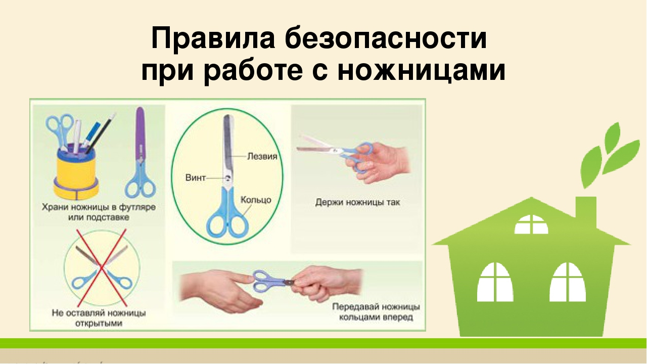 Правила безопасности при работе с ножницами