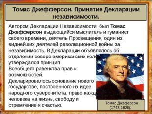 Автором Декларации Независимости был Томас Джефферсон выдающийся мыслитель и